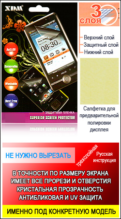 blackberry 9000 �������� ������ ��� blackberry 9000 xdm (�������)