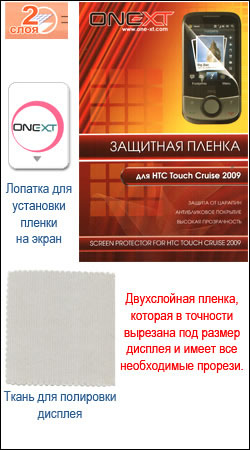 htc touch cruise 2 защитная пленка для htc touch cruise 2 t4242 onext