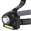 Светодиодный налобный фонарь ЭРА GA-501 Армия России (черный) - ФонарьФонари<br>Аккумуляторный налобный фонарь с ближним и дальним светом; ближний свет на 3 Вт премиум COB диоде, дальний свет на 3 Вт диоде, адаптер в комплекте, материал: анодированный алюминий, тип лампы: 3Вт COB + 3Вт LED. Время работы: 25 часов, дальность луча: 36 метров.<br>