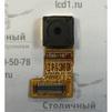 Шлейф фронтальной камеры для Sony Xperia X Compact F5321 (104249) - Шлейф для мобильного телефонаШлейфы для мобильных телефонов<br>Шлейф в мобильном телефоне – маленькая, но неотъемлемая часть конструкции, представляющая собой систему контактных проводов, которая соединяет различные детали устройства.<br>