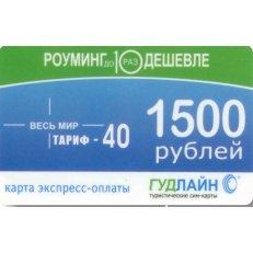 Карта оплаты ВМ40 1500 рублей
