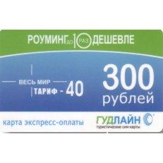 Карта оплаты ВМ40 300 рублей