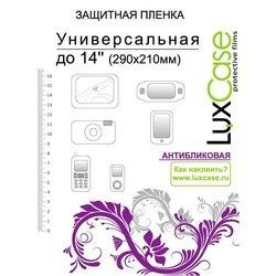 """Универсальная защитная пленка 14"""" (LuxCase) (антибликовая)"""