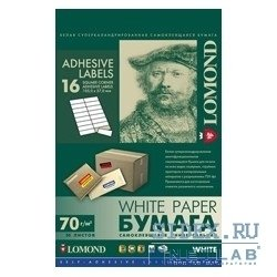 ������������� ������������� ������ ��� �������� A4 (Lomond Self-Adhesive Universal Paper 2100125) (50 ������)