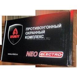 Блокиратор капота Атлет NEO ELECTRO