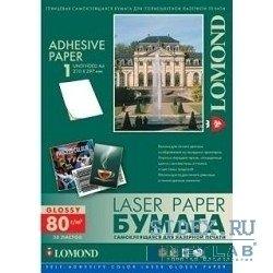 Самоклеящаяся универсальная глянцевая бумага A4 (Self-Adhesive Color Laser Glossy Paper Labe 2610005) (50 листов)