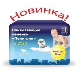 Пеленки впитывающие 40х60 см (Пелигрин CLASSIC 242 К) (30шт)