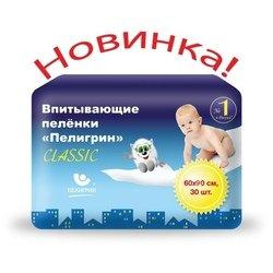 Пеленки впитывающие 90х60 см (Пелигрин CLASSIC 294 К) (30шт)
