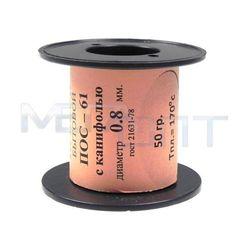 Припой-катушка ПОС-61 0,8 мм (с канифолью)