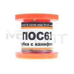 Припой-катушка ПОС-61 1.5мм 50 г (с канифолью)