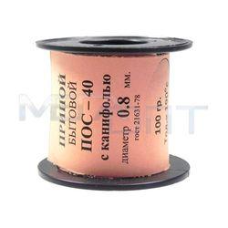 Припой-катушка ПОС-40 0.8мм 100г (с канифолью)