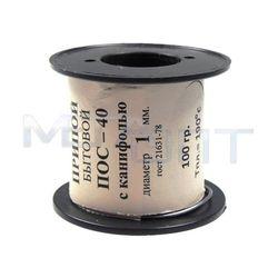 Припой-катушка ПОС-40 1мм 100г (с канифолью)