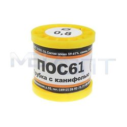 Припой-катушка ПОС-61 0.8мм 200г (с канифолью)