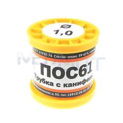 Припой-катушка ПОС-61 1мм 200г (с канифолью)