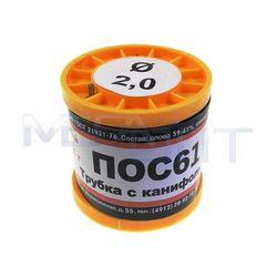 Припой-катушка ПОС-61 2мм 200г (с канифолью)