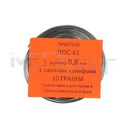 Припой-спираль ПОС-61 0.8мм х 10 г (с канифолью)