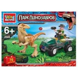 ГОРОД МАСТЕРОВ Парк Динозавров 2505 Охота