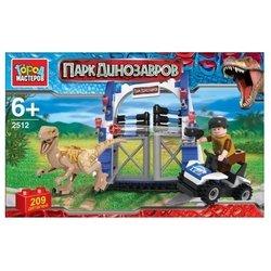 ГОРОД МАСТЕРОВ Парк Динозавров 2512 Побег