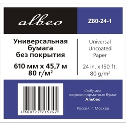 Бумага для плоттеров (610мм х 45.7м) (Albeo InkJet Paper Z80-24-1)