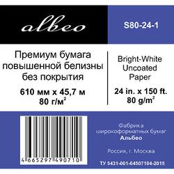 Бумага для плоттеров (610мм х 45.7м) (Albeo InkJet Premium Paper S80-24-1)