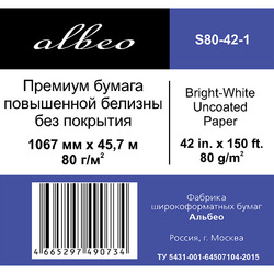 Бумага для плоттеров (1067мм х 45.7м) (Albeo InkJet Premium Paper S80-42-1)