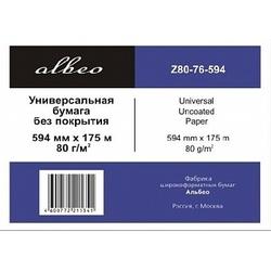 Бумага инженерная для плоттеров (594мм х 175м) (Albeo Engineer Paper Z80-76-594)