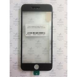 Стекло экрана для Apple iPhone 7 с рамкой и ОСА пленкой (102712) (черный) (1 категория Q)