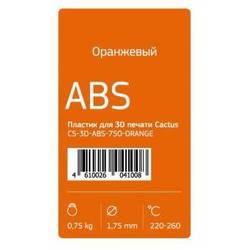 Cactus CS-3D-ABS-750-ORANGE (оранжевый) - Пластик для 3D принтера, ручек
