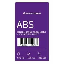 Cactus CS-3D-ABS-750-PURPLE (фиолетовый) - Пластик для 3D принтера, ручек