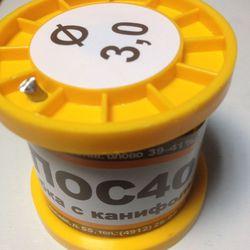 Припой катушка ПОС-40 д. 3 мм (с канифолью) (100 г) - Паста, припой