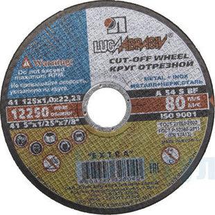 Диск отрезной 125х1.0х22.2 Луга 3612-125-1.0 - Отрезной дискДиски отрезные<br>Луга 3612-125-1.0 - отрезной диск, абразивный, по металлу, диаметр 125 мм, посадочное отверстие 22.23 мм, 12250 об/мин.