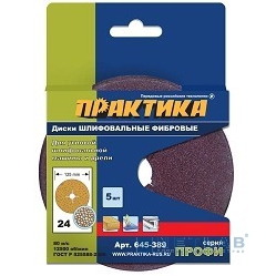 Шлифовальный круг Практика 645-396 125 мм 5 шт - Шлифовальный кругШлифовальные круги<br>Круги фибровые гибкие с центральным отверстием, 125 мм, P 40 5шт.