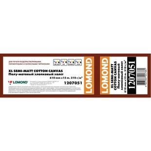 Холст хлопковый 610мм х 15м (Lomond 1207051) - БумагаОбычная, фотобумага, термобумага для принтеров<br>Холст для плоттера матовый, рулон A1 24quot; 610 мм x 15 м, 310 г/м2, натуральный тканный, втулка 2quot; 50.8 мм, для водорастворимых и пигментных чернил (полуматовый, с односторонним синтетическим покрытием).