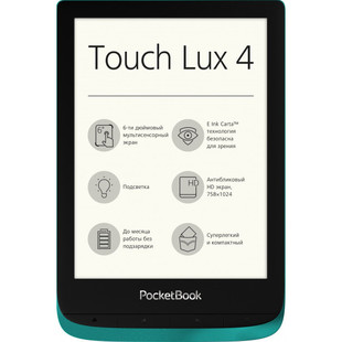 PocketBook 627 Touch Lux 4 (изумрудный)