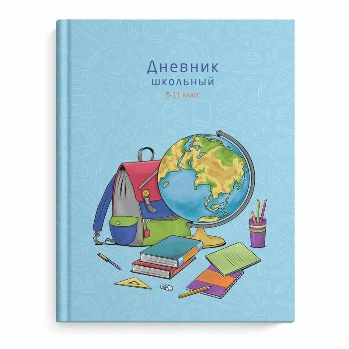 Школьные дневники картинке
