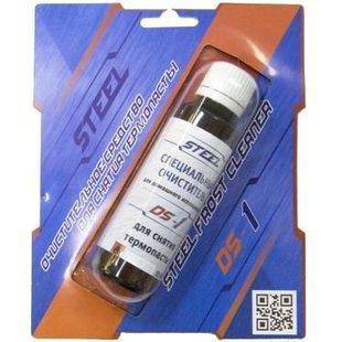 Средство для снятия термопасты STEEL DS-1 (50мл) - Средство Нерехта вставка для компьютера