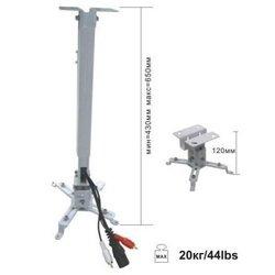 Кронштейн для проектора (ScreenMedia PRB-2L) (серебристый) - Подставка, кронштейнПодставки и кронштейны<br>Универсальное потолочное крепление для проектора с длиной штанги 430-650 мм от потолка (120 мм без штанги).