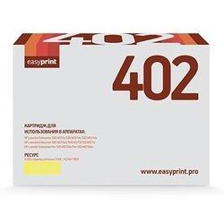 Картридж для HP LaserJet Enterprise M551dn, M551n, M551xh, 500 M570dn, 500 M570dw, 500 M575c, 500 M575dn, 500 M575f (EasyPrint LH-402) (желтый, с чипом) - Картридж для принтера, МФУ