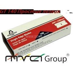Простые лезвия для чистки стекла (GT 140) (100 шт.) - Тонировочная пленка, инструментТонировочная пленка и инструменты<br>Лезвия простые для чистки стекла для GT 109, 138, 210. В комплекте 100 штук