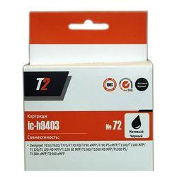 Картридж для HP DesignJet T1100, T1120, T1120 HD, T1120 SD, T1200 (T2 IC-H9403 №72) (матовый черный) - Картридж для принтера, МФУКартриджи<br>Совместим с моделями: HP DesignJet T1100, T1120, T1120 HD, T1120 SD, T1200, T1200 HD, T1200 PS, T1300, T2300 eMFP, T610, T620, T770, T770 HD, T790, T790 PS.