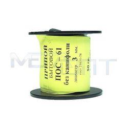 Припой-катушка ПОС-61 3мм 50г (без канифоли) - Паста, припойСопутствующие товары для пайки<br>Припой без канифоли, диаметр: 3 мм, масса: 50 г.
