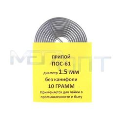 Припой-спираль ПОС-61 1.5мм х 10 г (без канифоли) - Паста, припойСопутствующие товары для пайки<br>Припой без канифоли, диаметр: 1.5 мм, масса 10 г.